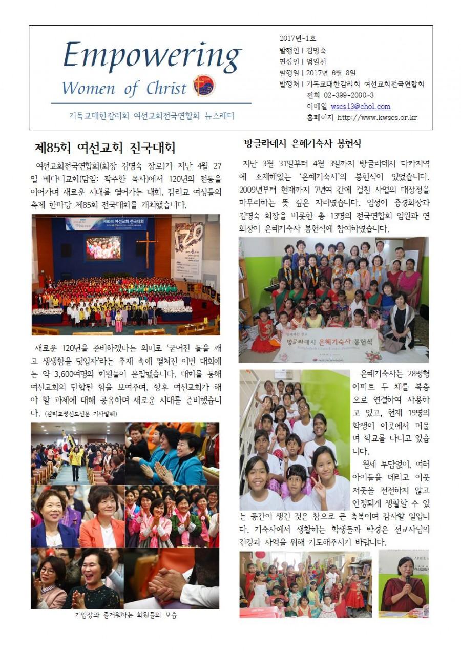 여선교회 뉴스레터 2017-1호001.jpg