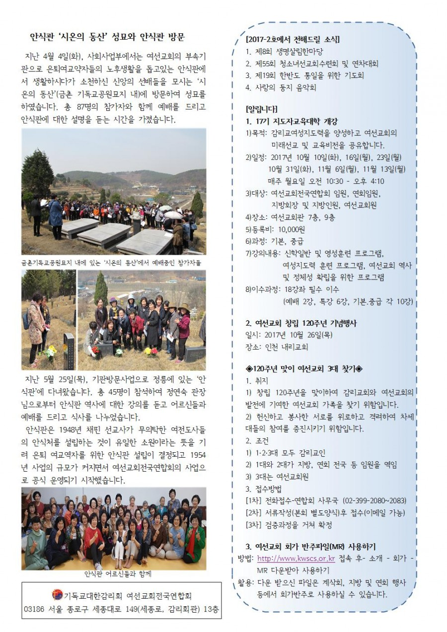 여선교회 뉴스레터 2017-1호002.jpg