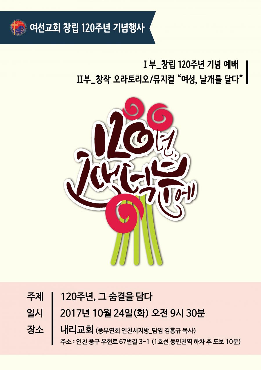여선교회 창립 120주년 기념행사(주소).png