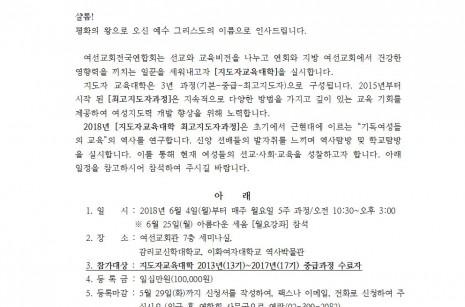 2018-최고지도자과정공문001.jpg