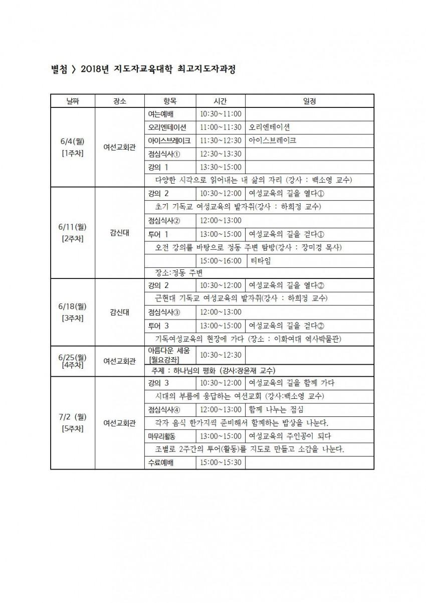 2018-최고지도자과정공문002.jpg