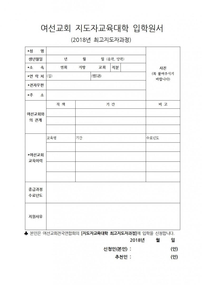 2018-최고지도자과정공문003.jpg