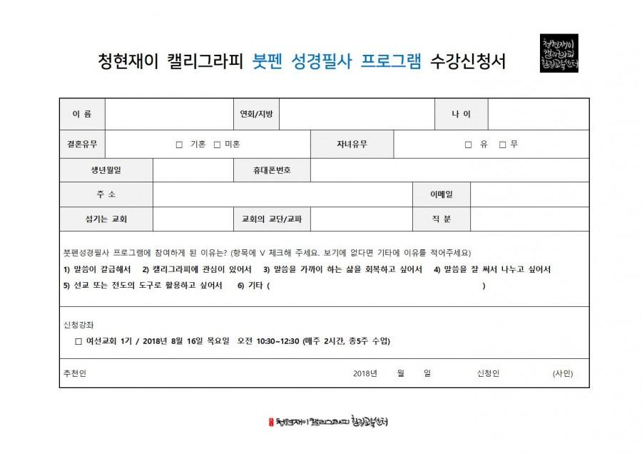 붓펜성경필사프로그램(5주)_수강신청서양식_여선교회001.jpg