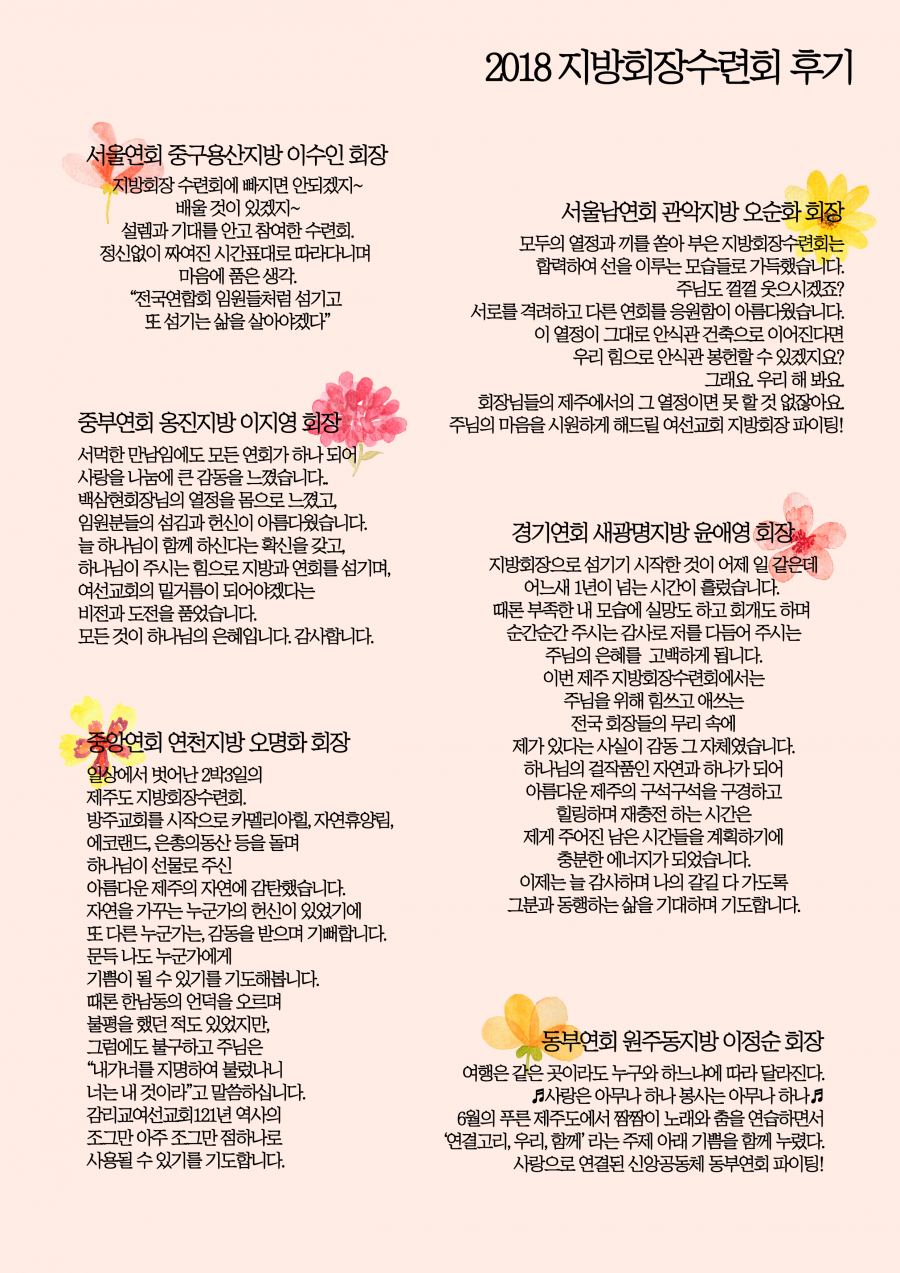 지방회장수련회 후기.png