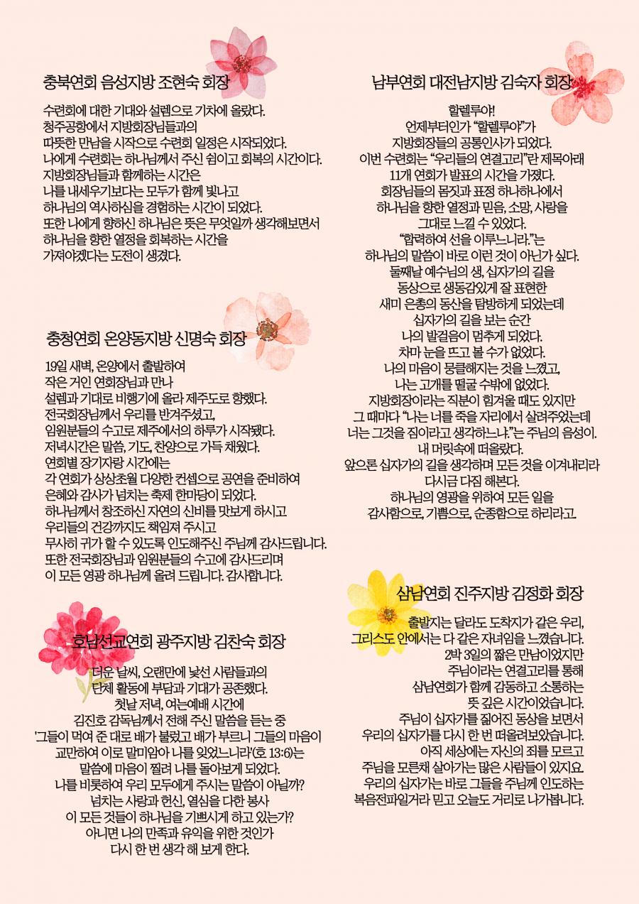 지방회장수련회 후기2.png