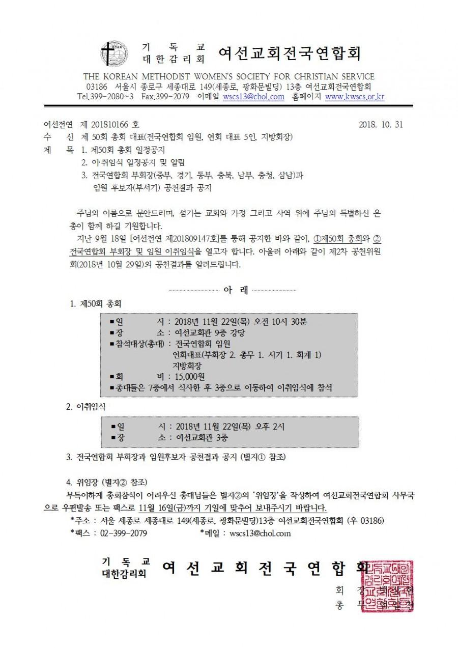 (수정)공천결과공문001.jpg