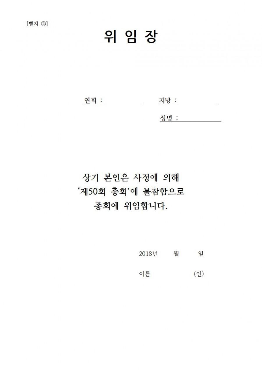 (수정)공천결과공문005.jpg