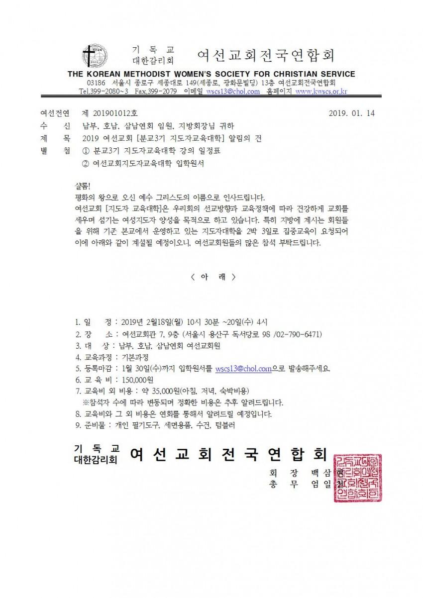2019 분교3기 지도자대학전국공문001.jpg
