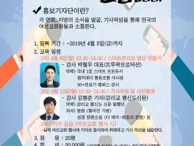 홍보기자단포스터.png