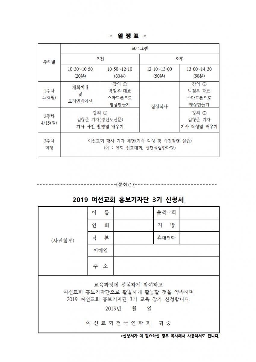 2019 홍보기자단 공문002.png