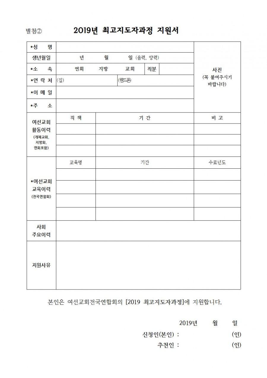 2019 최고지도자대학 공문003.jpg