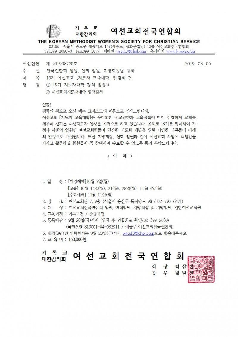 2019 19기 지도자대학전국공문001.jpg