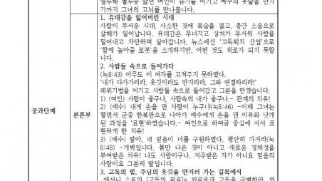 2020년 여선교회 월례회공과 가이드라인010.jpg
