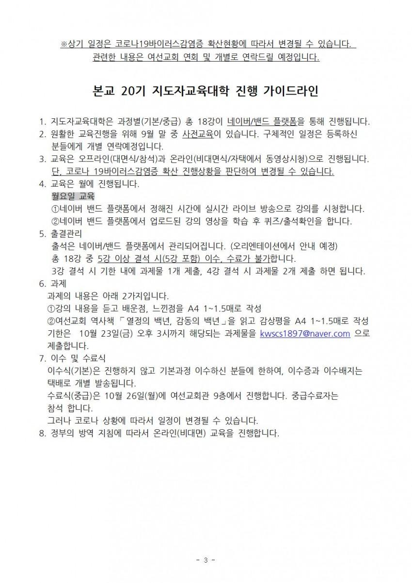 2020 20기 지도자대학전국공문003.jpg