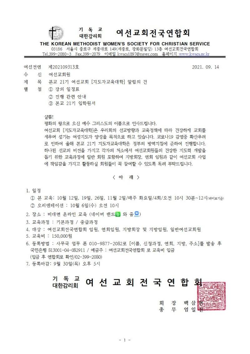2021 21기 지도자대학전국공문001.jpg