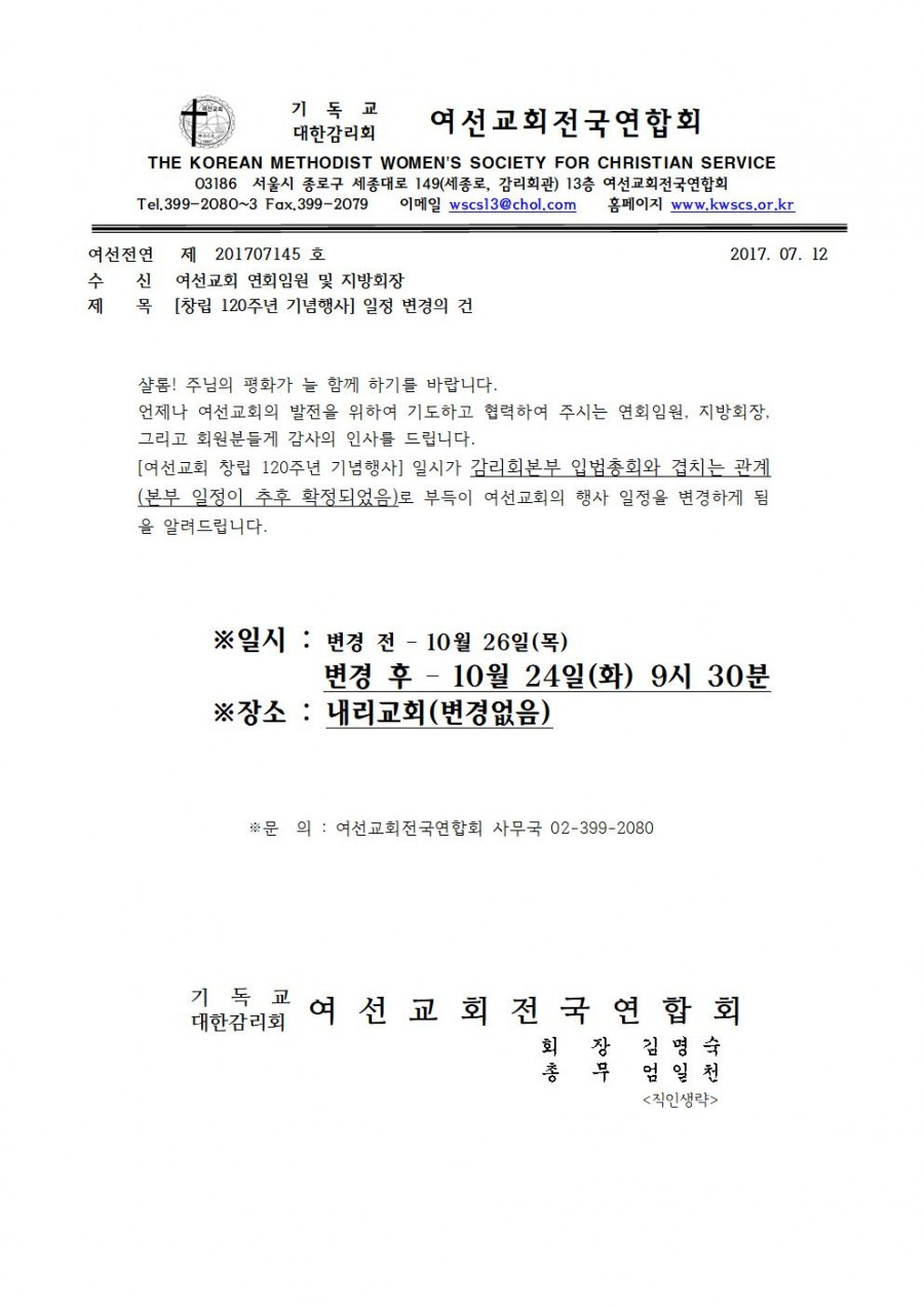 여선교회전국연합회 / 공지사항